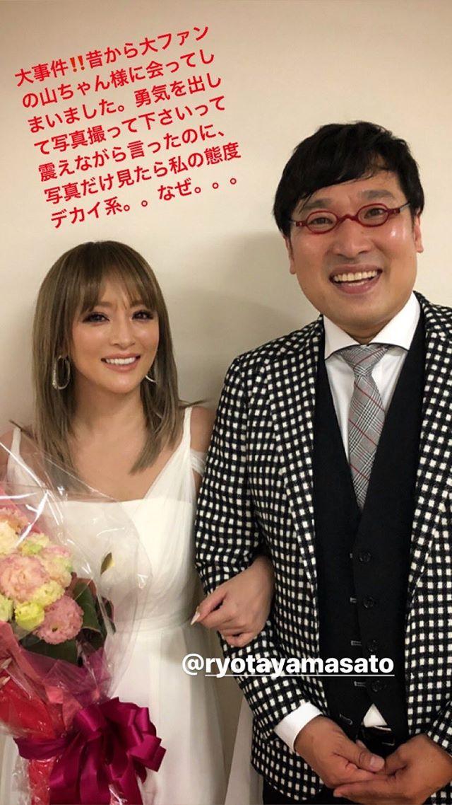 悲報】浜崎あゆみさん、南海キャンディーズの山里亮太さんにすり